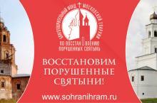 Благотворительный фонд Московской епархии по восстановлению порушенных святынь  sohranihram.ru