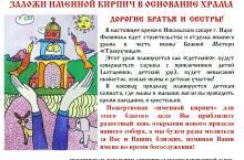 ЗАЛОЖИ ИМЕННОЙ КИРПИЧ В ОСНОВАНИЕ ХРАМА