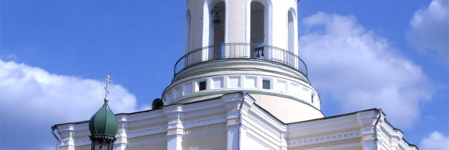 Никольский храм, г. Наро-Фоминск
